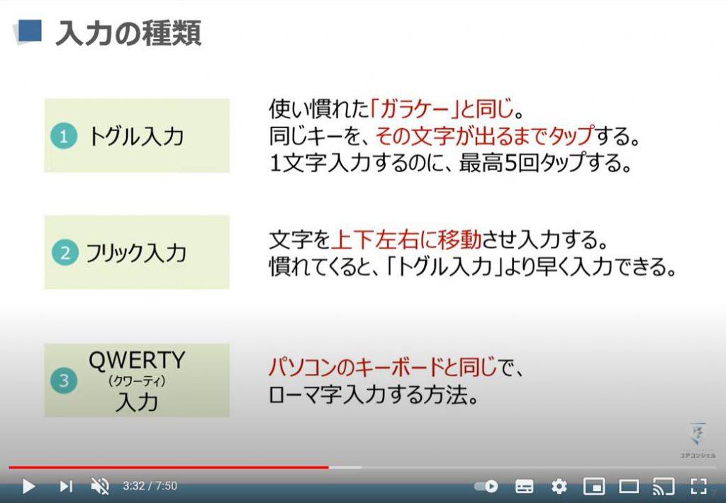文字入力の基本:入力の種類(ドグル入力/フリック入力/クワーティ入力)