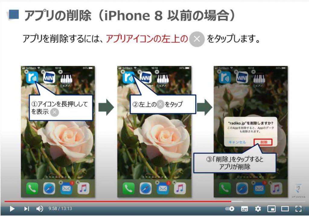 アプリのインストールと削除:アプリの削除方法(iPhone等のiOS端末)