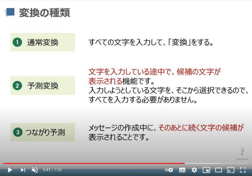 文字入力の基本:変換の種類(通常変換/予測変換/つながり予測)