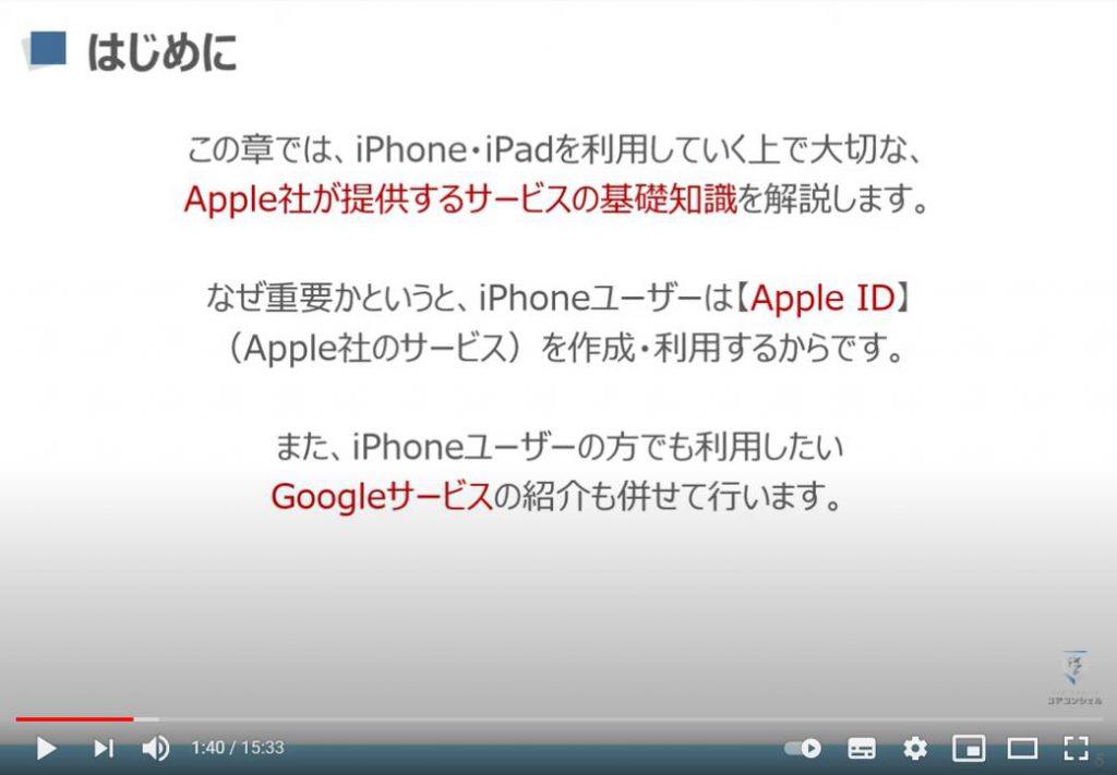 Apple社が提供するサービスの基礎知識