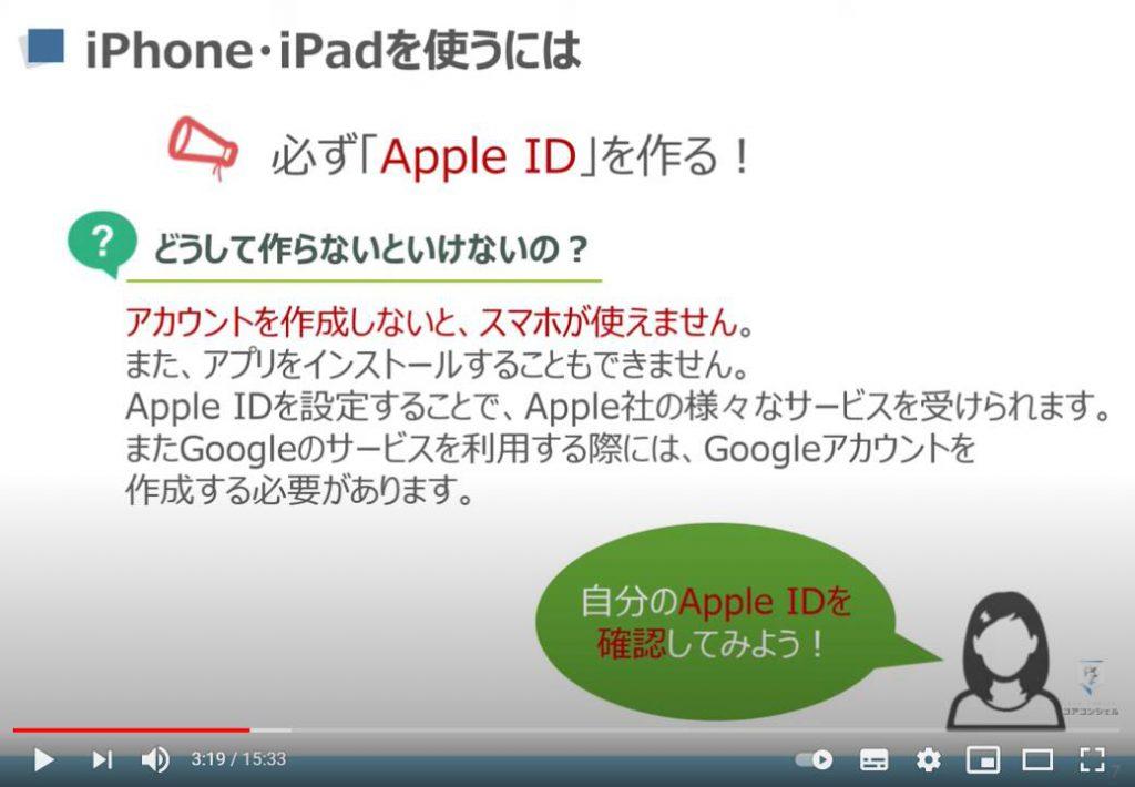 iPhone・iPadを使うには:Apple IDが必要