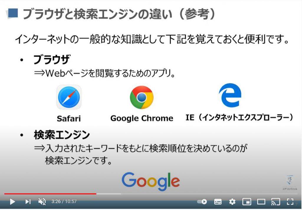 検索の基本:ブラウザと検索エンジンの違い