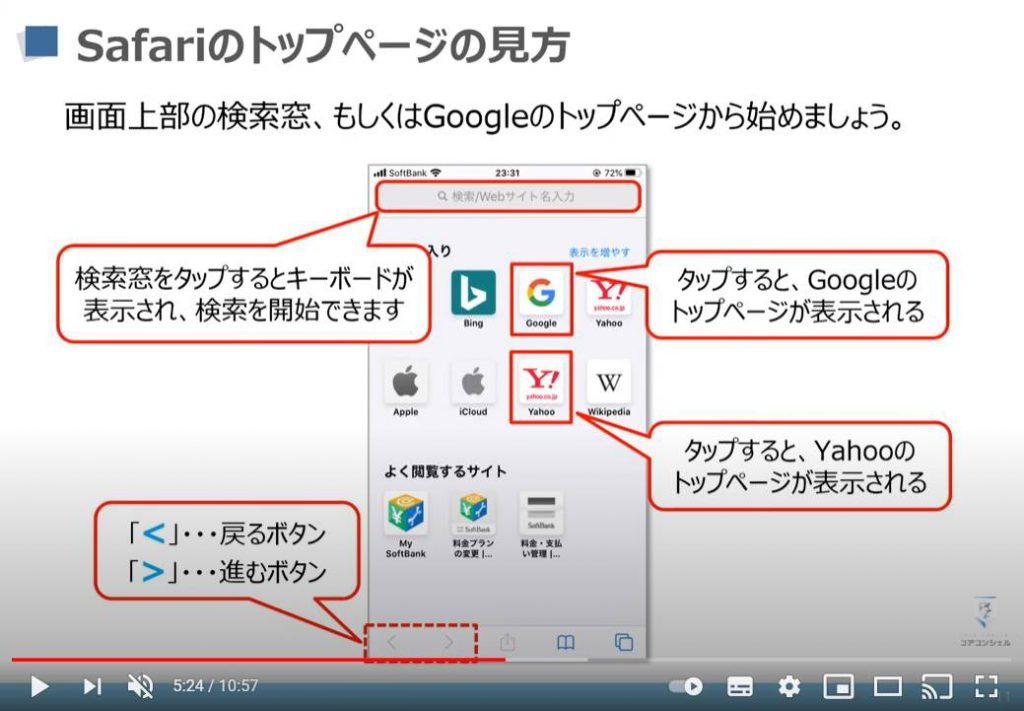 検索の基本:Safariのトップページの見方