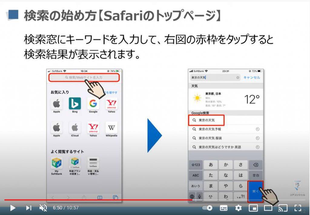 検索の基本:検索の始め方(Safari)