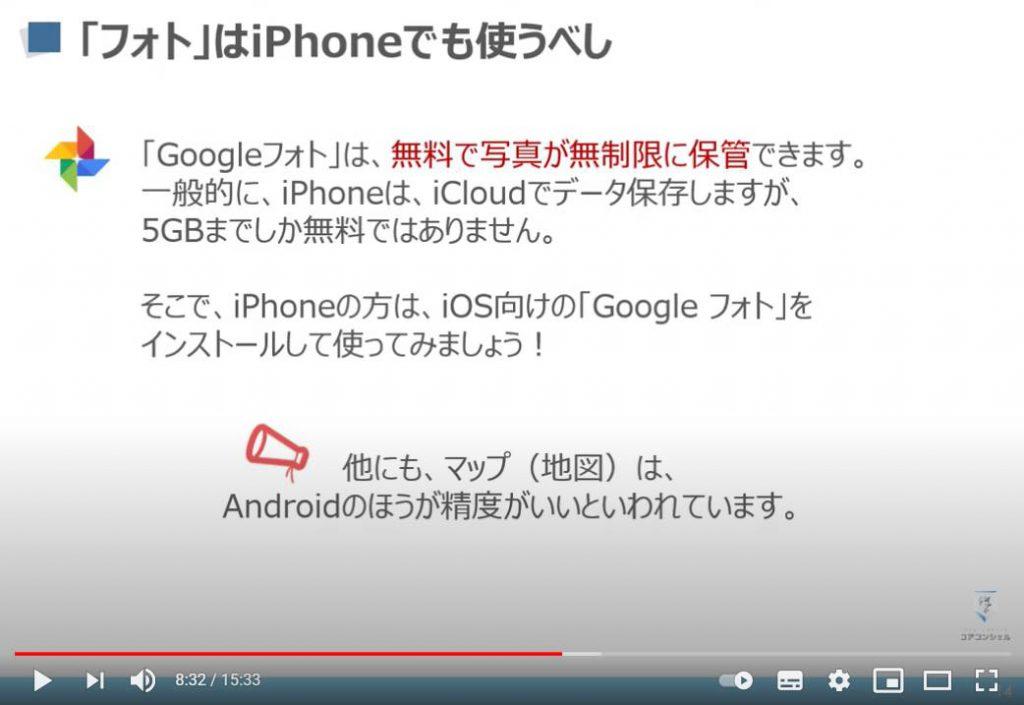 iPhoneでも使うべきサービス:Googleフォト・Googleマップ