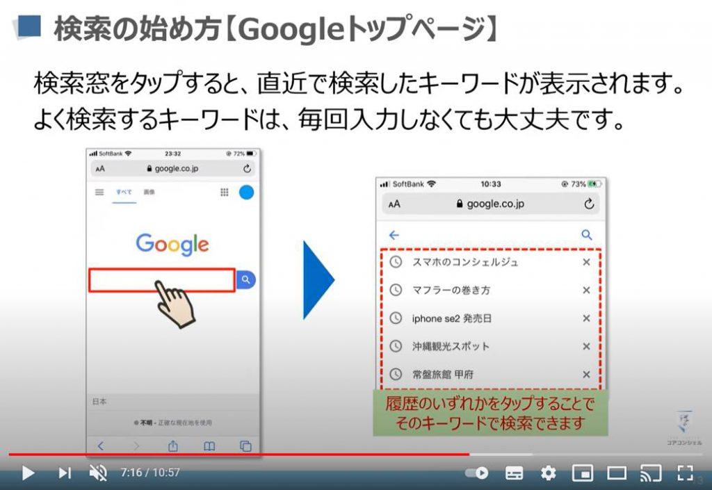 検索の基本:検索の始め方(Google)
