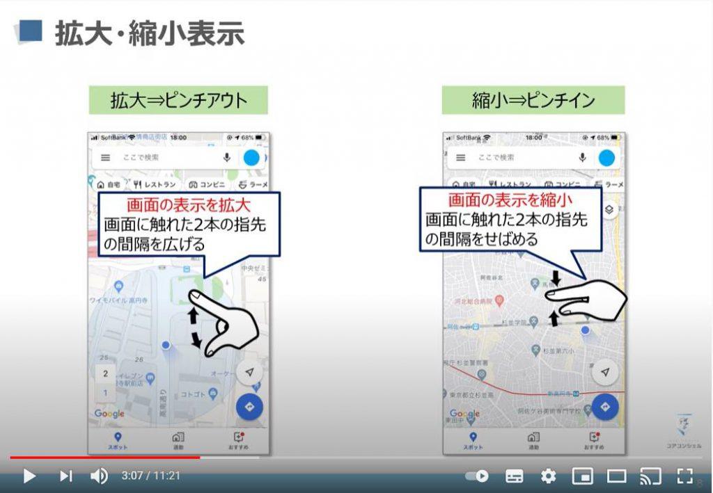 地図アプリの使い方:Googleマップ(拡大・縮小表示)