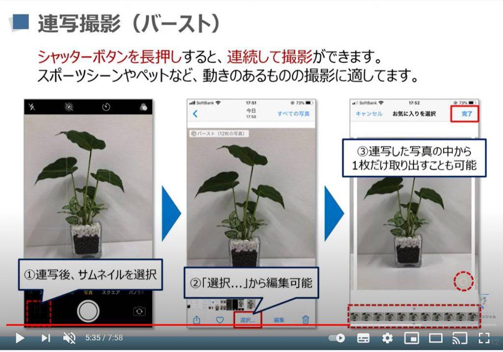 カメラアプリの使い方:カメラの連射撮影