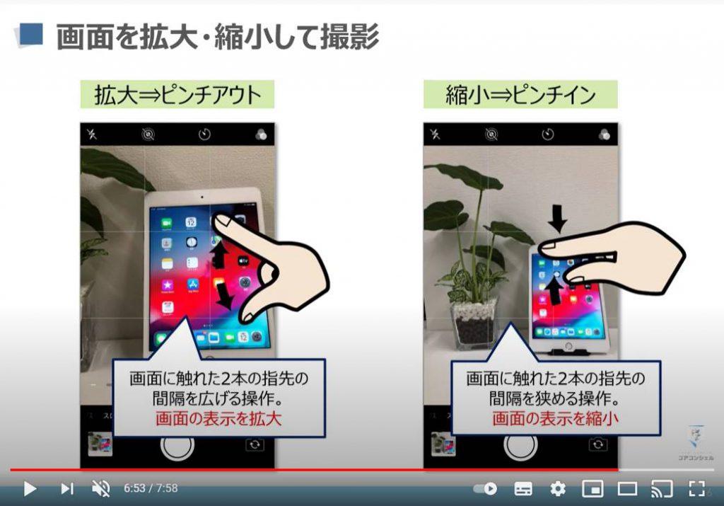 カメラアプリの使い方:カメラの拡大・縮小方法