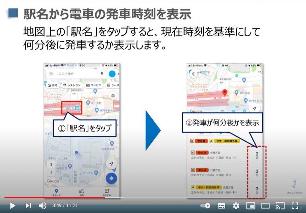 地図アプリの使い方:Googleマップ(駅名から発車時刻表示)