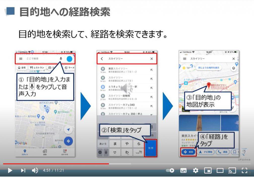 地図アプリの使い方:Googleマップ(目的地への経路検索)