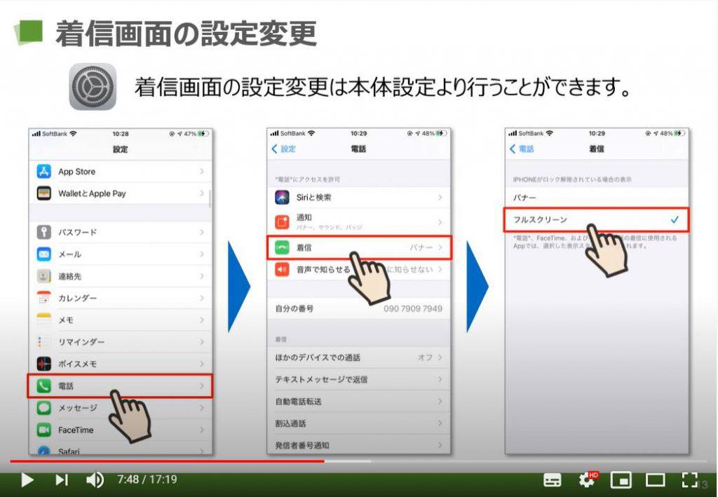 電話アプリ(iPhone):着信画面の設定変更