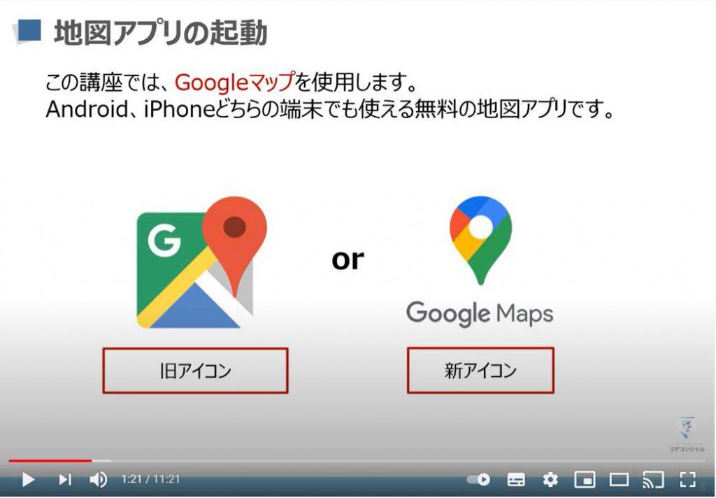 地図アプリの使い方:Googleマップのアイコン