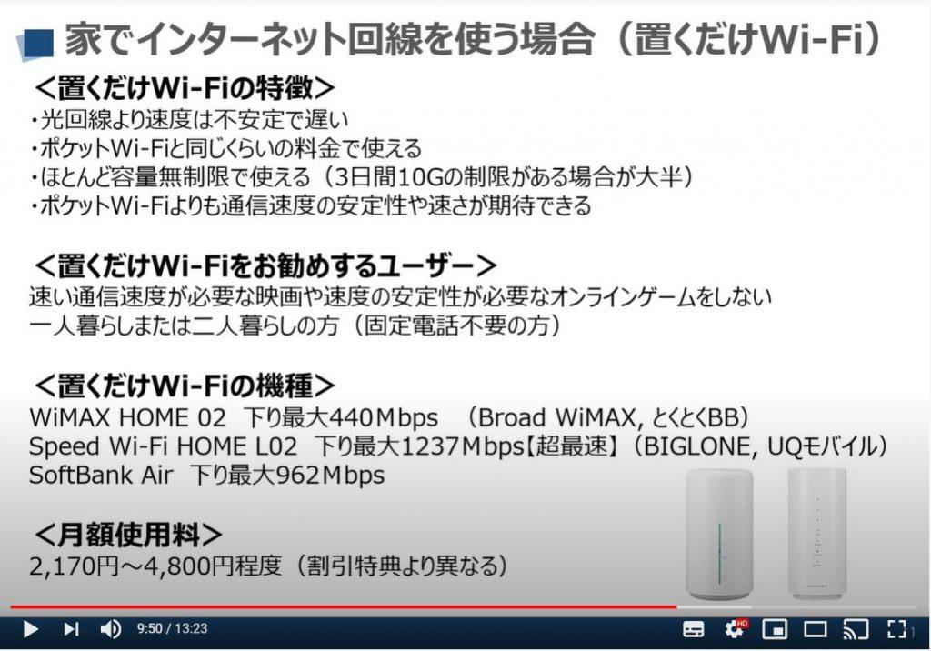 家でインターネット回線を使う場合(置くだけWi-FI・ホームルータ)