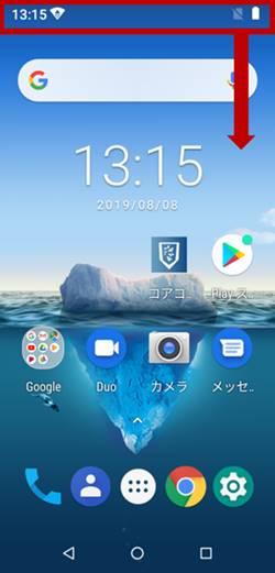 機内モードの表示位置(Android端末の場合)