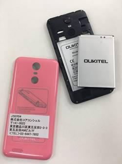 電池パックを外す方法(Android端末の場合)