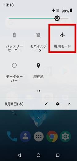 機内モードのオン・オフの見分け方(Android端末の場合)