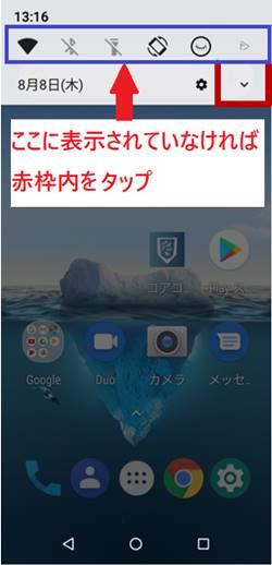 モバイル通信がオンになっている事を確認する方法(Androidの場合)