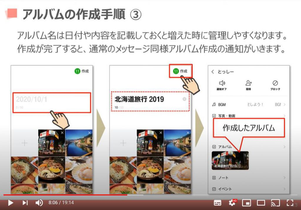 LINEアプリの使い方【 中級編 】:アルバムの作成方法