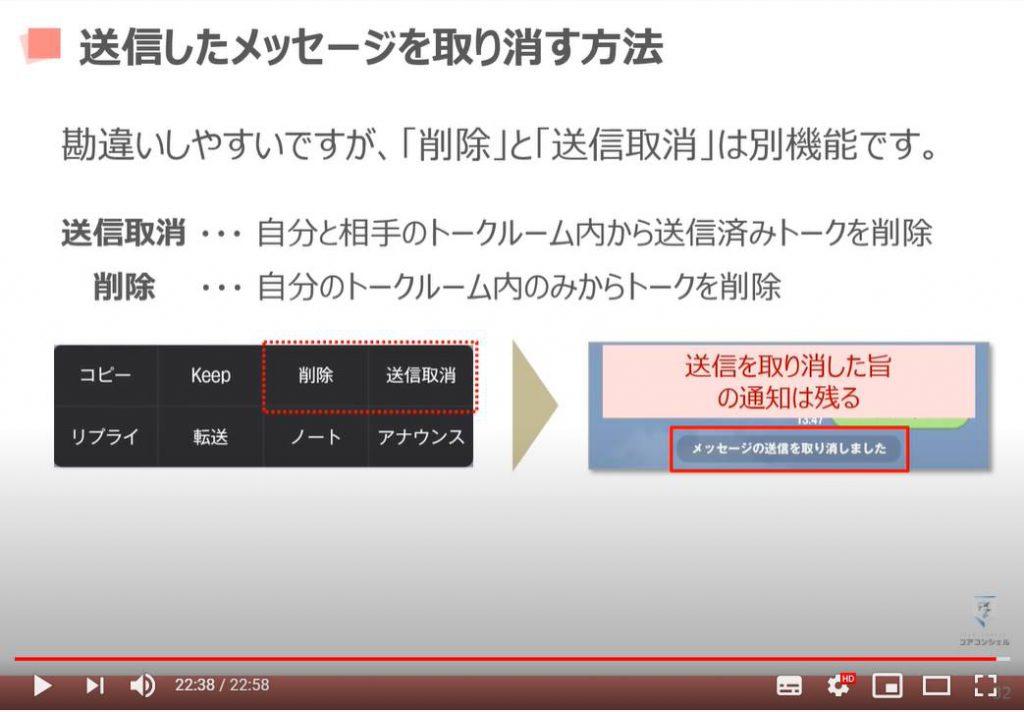 LINEの使い方:送信したメッセージを取り消す方法(削除と送信取消の違い)