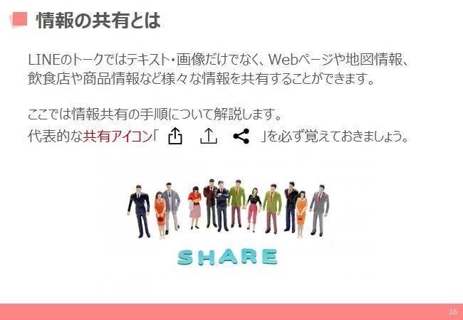 LINEアプリの使い方【 中級編 】:情報共有