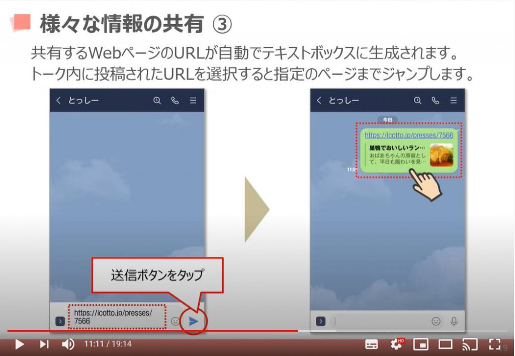 LINEアプリの使い方【 中級編 】:情報の共有方法