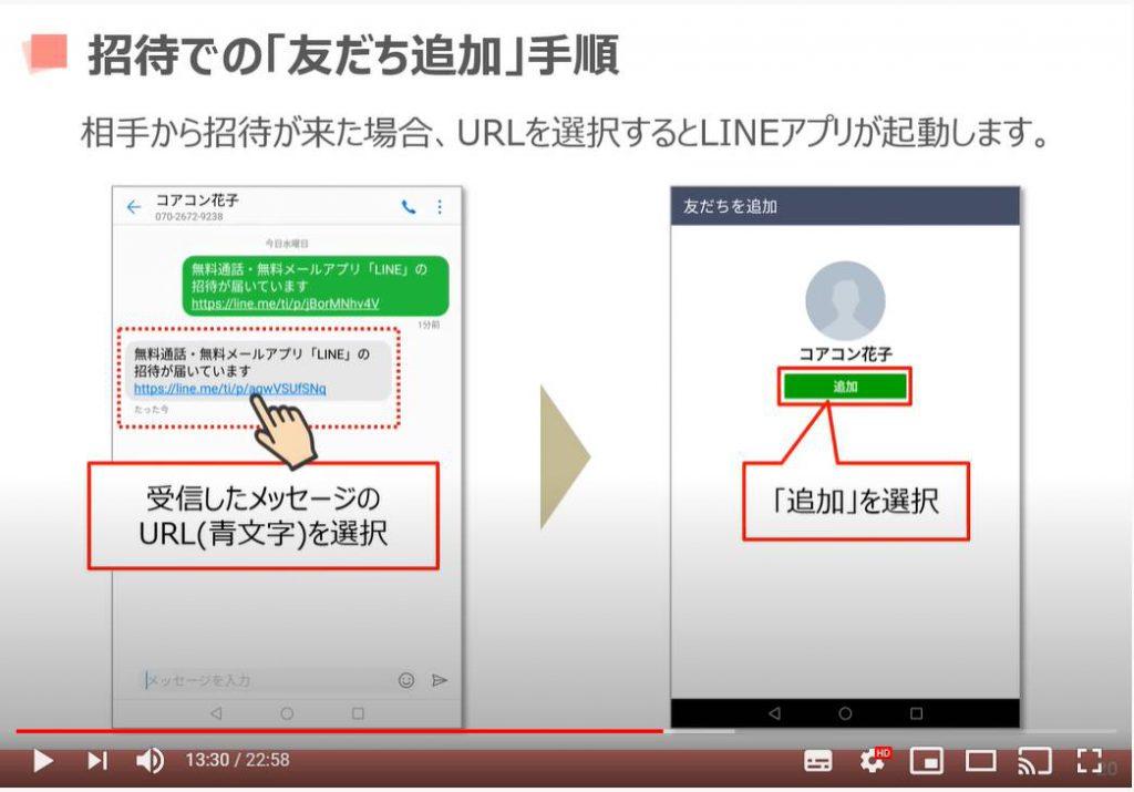 LINEの使い方:友達追加について(招待方法)