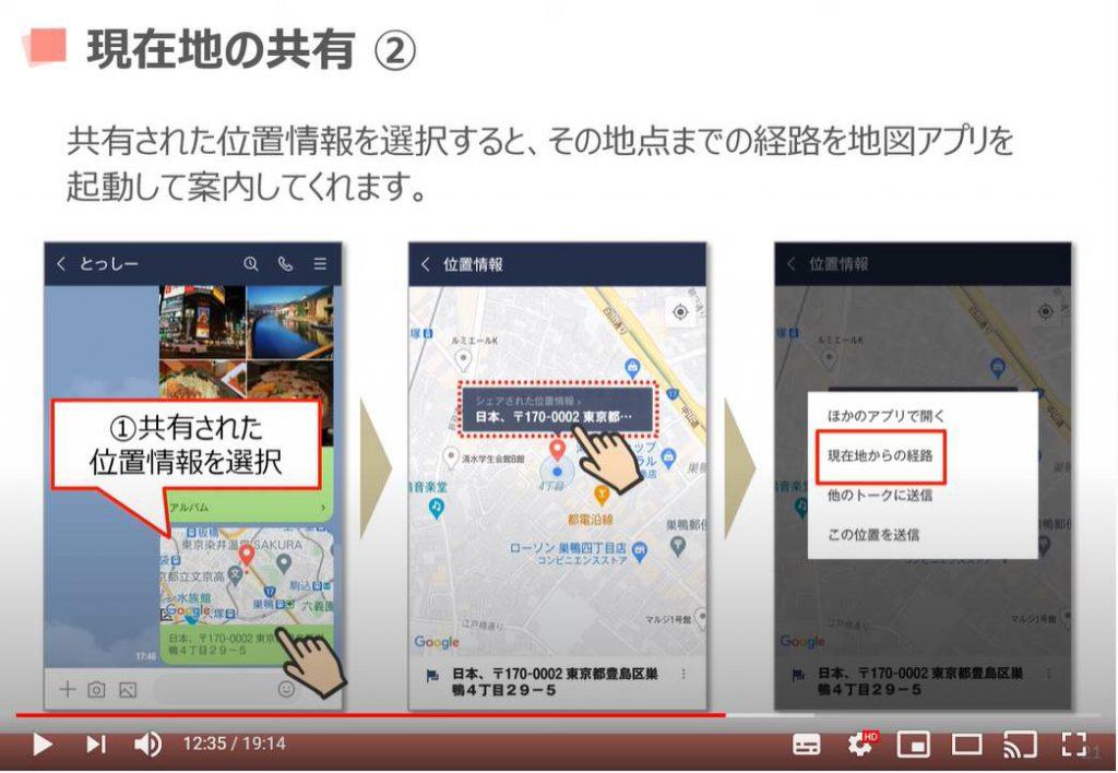 LINEアプリの使い方【 中級編 】:現在地の共有方法