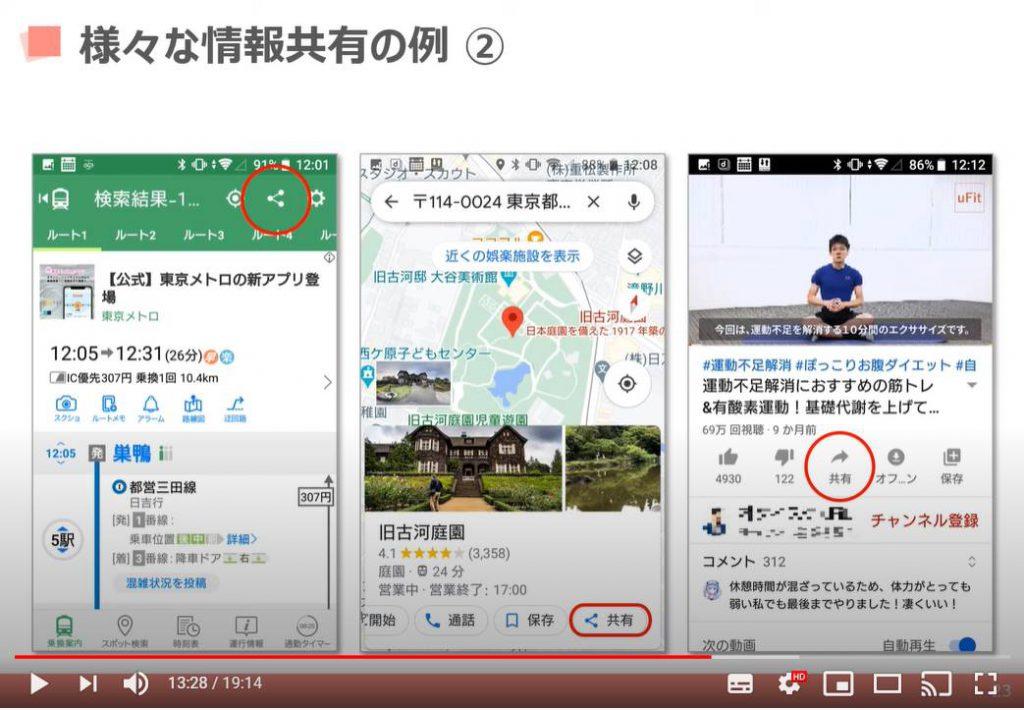 LINEアプリの使い方【 中級編 】:情報の共有例