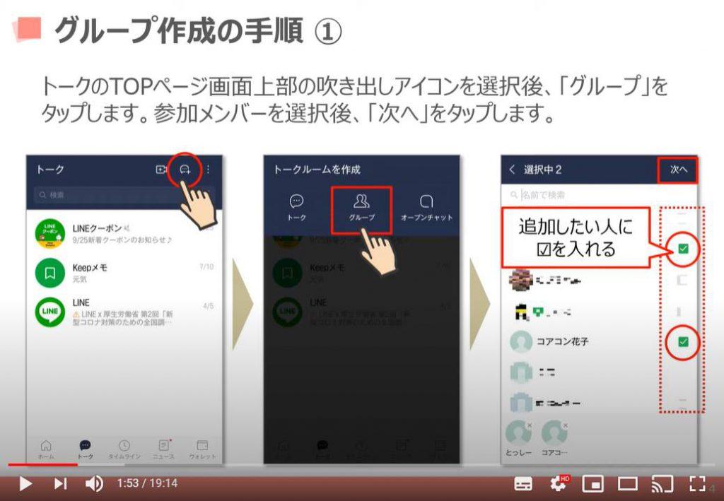 LINEアプリの使い方【 中級編 】:グループ作成方法