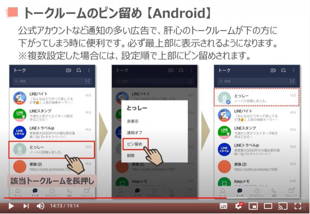LINEアプリの使い方【 中級編 】トークルームのピン留め(Android端末の場合)