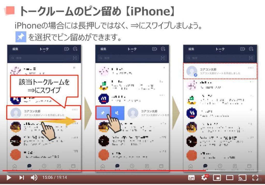 LINEアプリの使い方【 中級編 】トークルームのピン留め(iPhone等のiOS端末の場合)