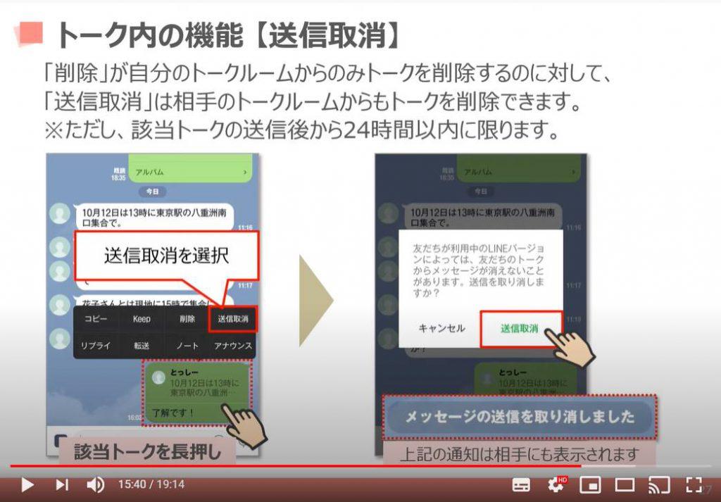 LINEアプリの使い方【 中級編 】トーク内の機能(送信取消)