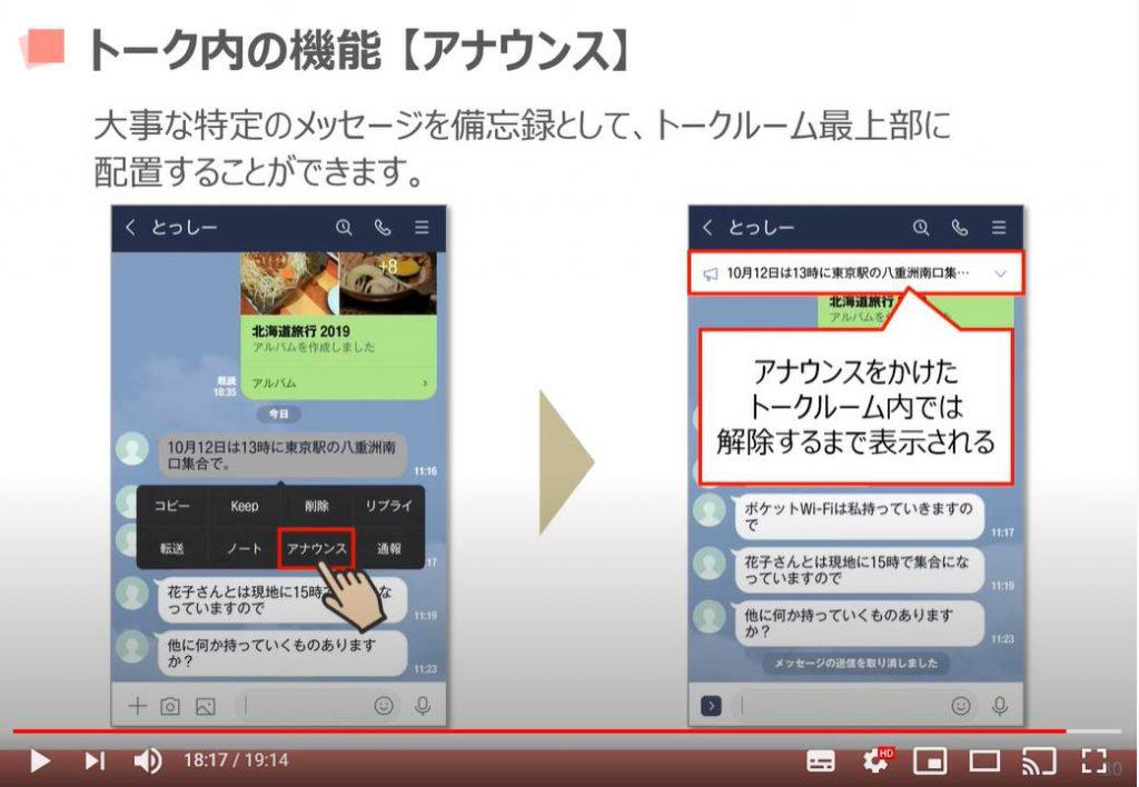 LINEアプリの使い方【 中級編 】トーク内の機能(アナウンス)