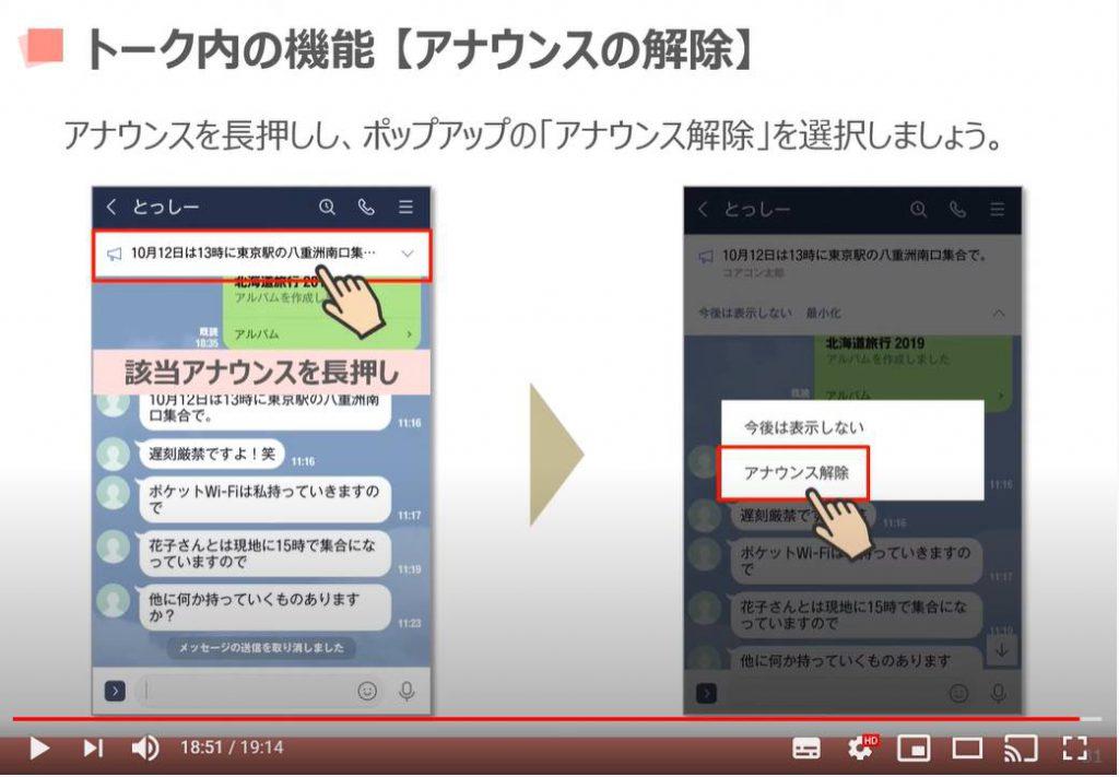 LINEアプリの使い方【 中級編 】トーク内の機能(アナウンスの解除方法)