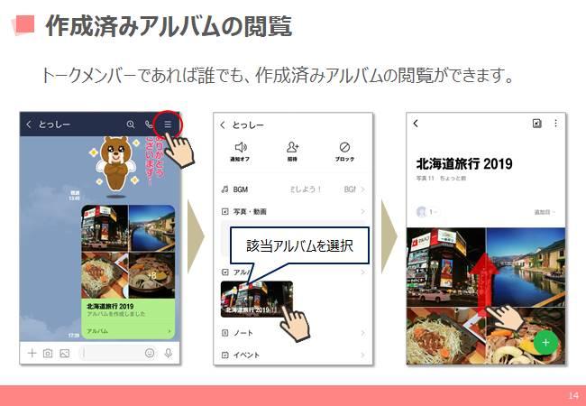 LINEアプリの使い方【 中級編 】:作成済みアルバムの閲覧方法