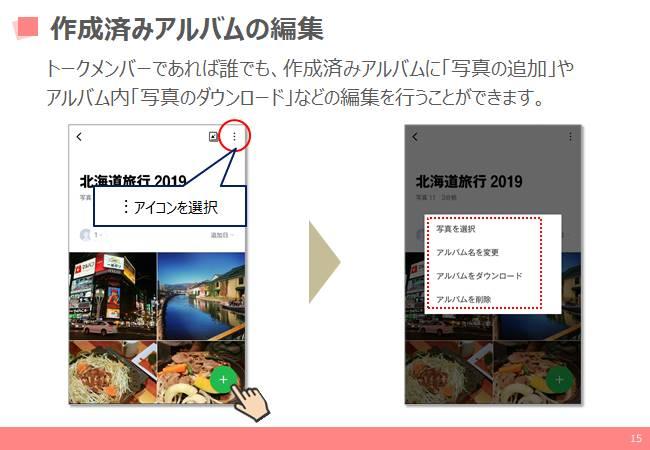 LINEアプリの使い方【 中級編 】:作成済みアルバムの編集