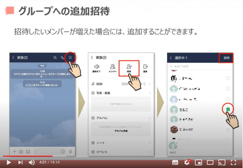 LINEアプリの使い方【 中級編 】:グループへの招待方法