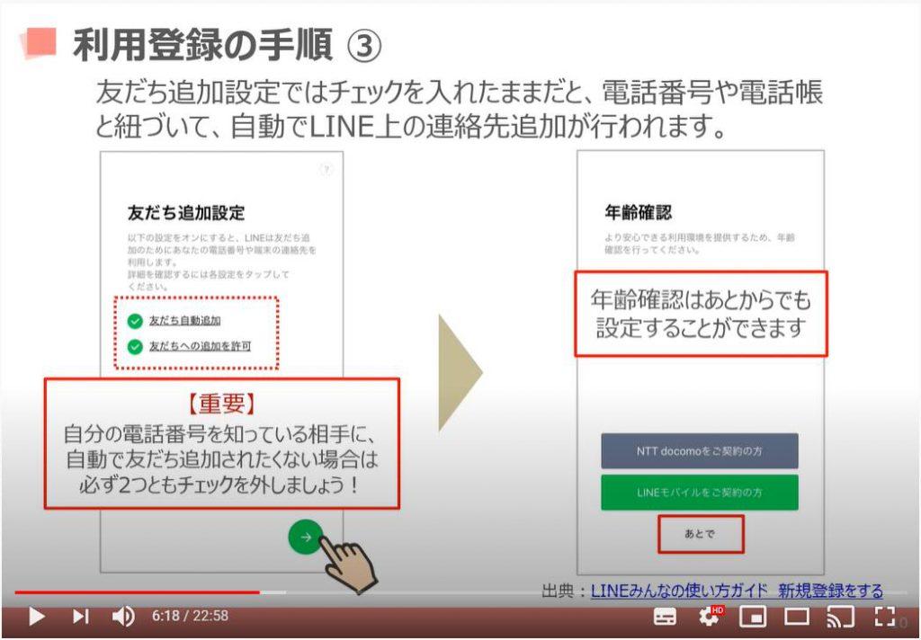 LINEの使い方:利用登録の手順(友達の自動追加)