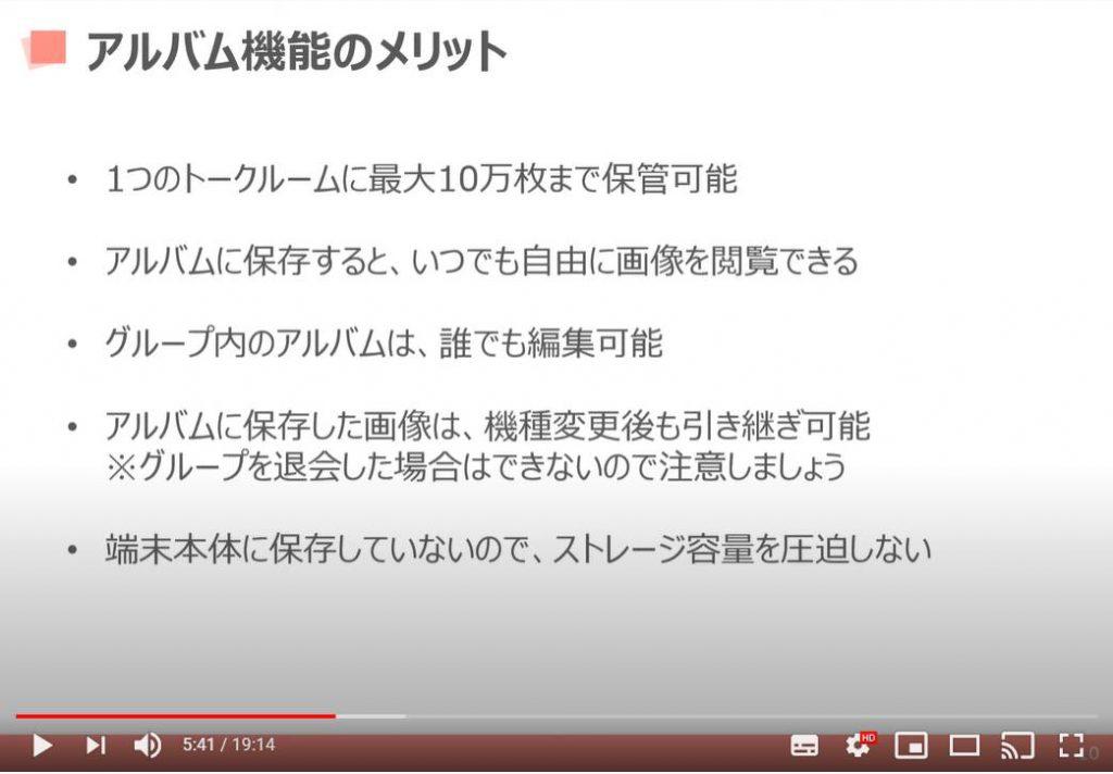LINEアプリの使い方【 中級編 】:アルバム機能のメリット