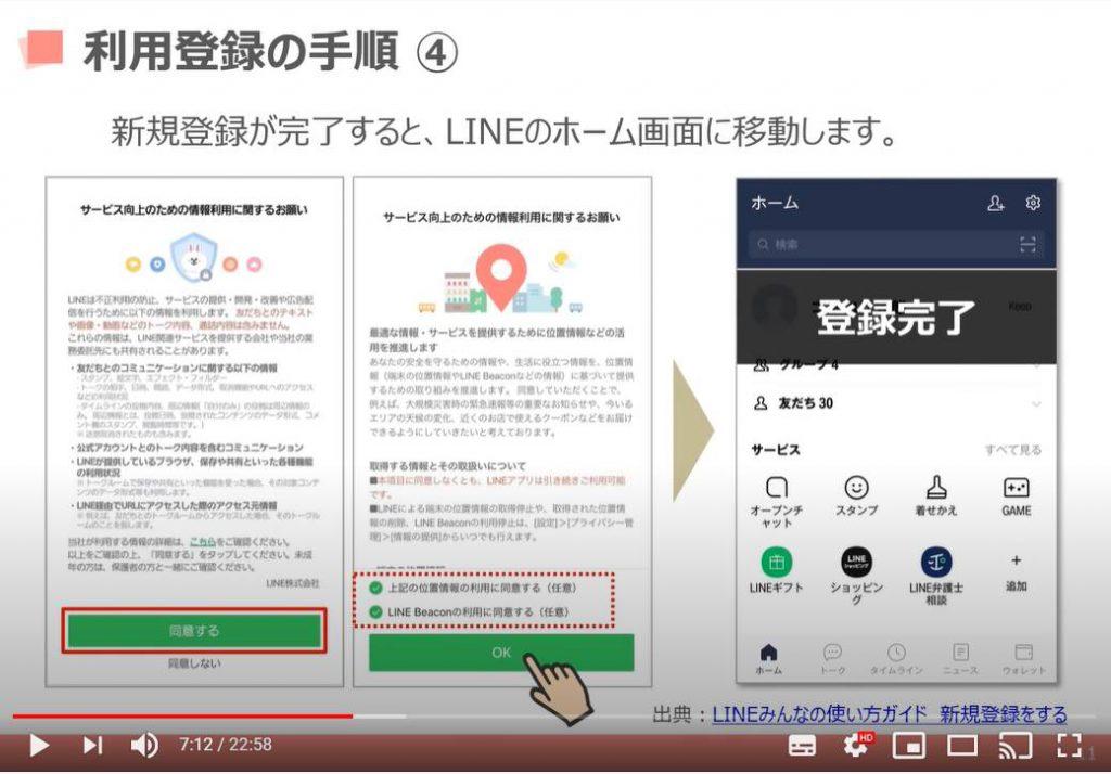 LINEの使い方:利用登録の手順
