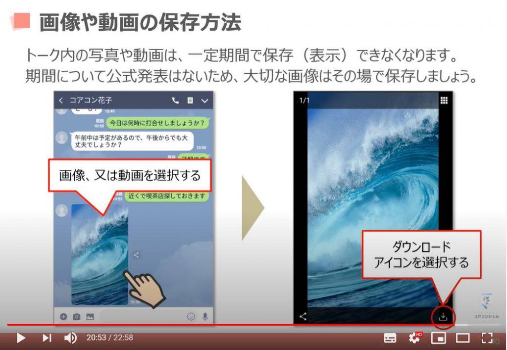 LINEの使い方:画像や動画の保存方法