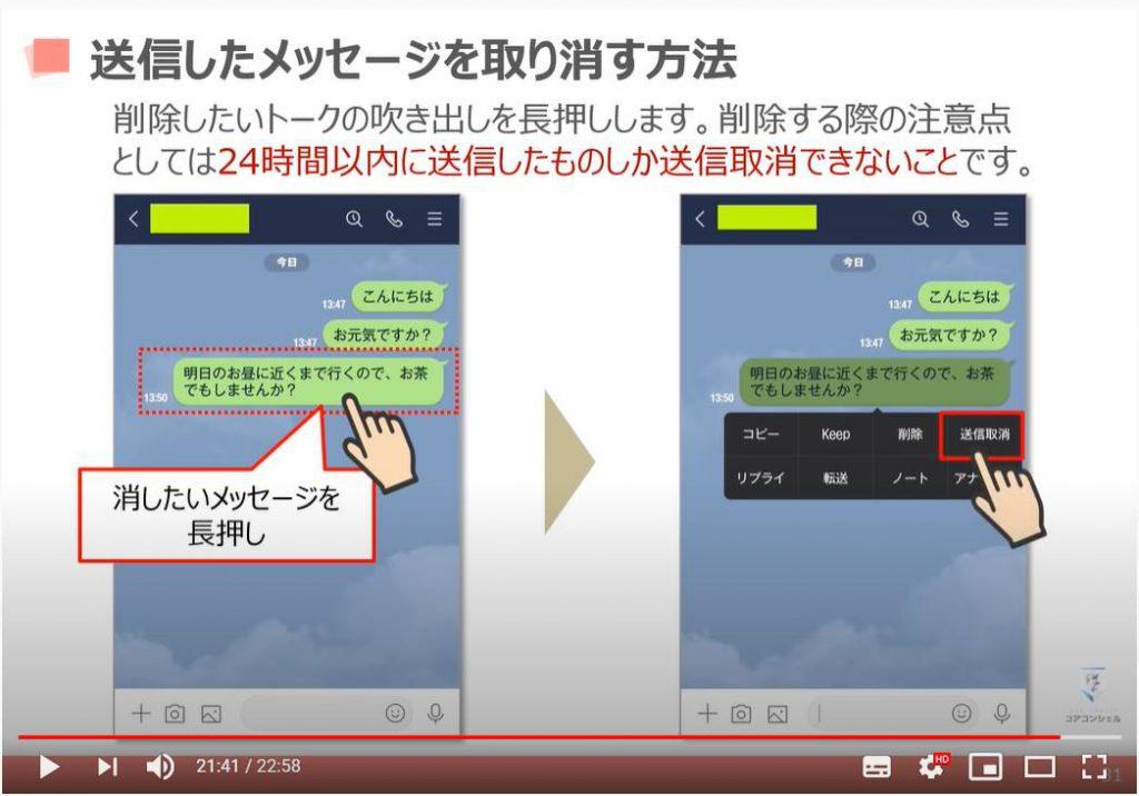 LINEの使い方:送信したメッセージを取り消す方法