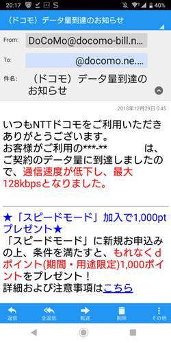 データ使用料(モバイル通信)