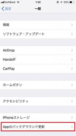アプリのバックグラウンド更新を調整する