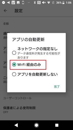 アプリの自動更新をWi-Fi経由のみにする