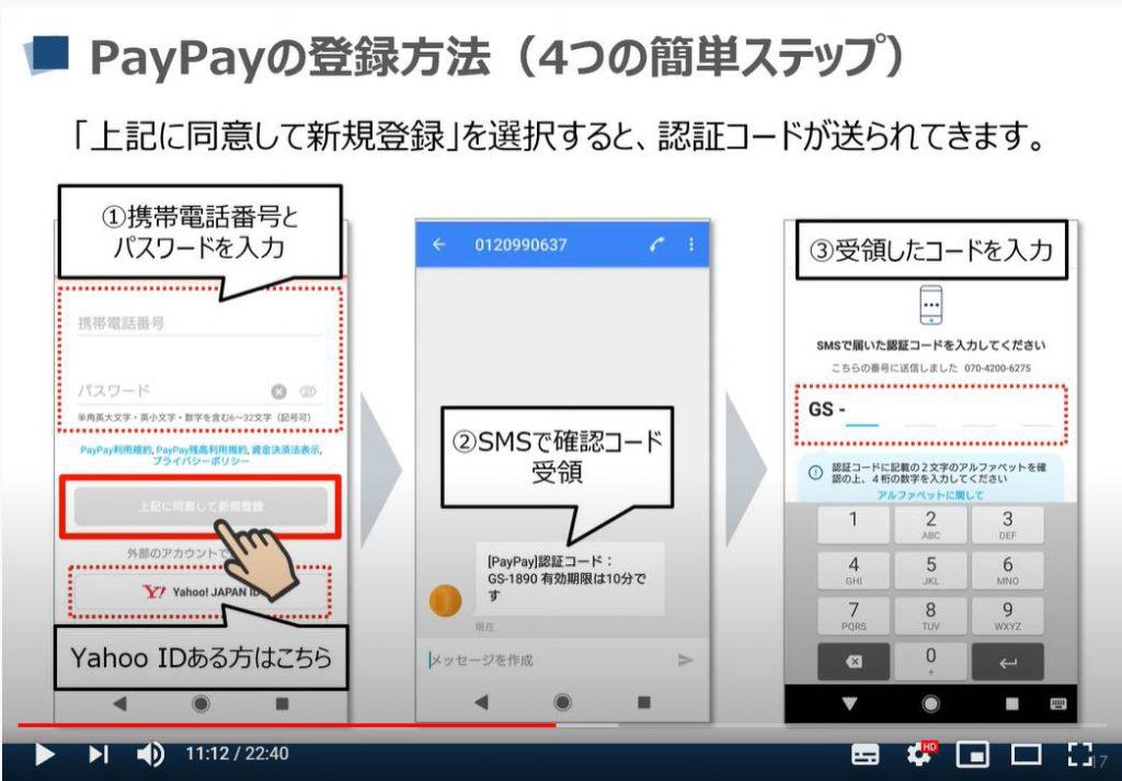PayPay(ペイペイ)の使い方:登録方法