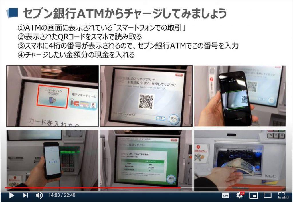 PayPay(ペイペイ)の使い方:チャージ方法(セブン銀行)
