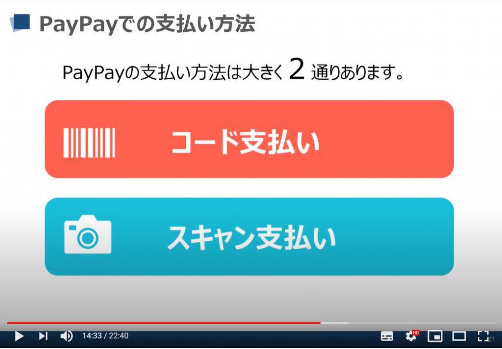 PayPay(ペイペイ)の使い方:コード支払い・スキャン支払いについて