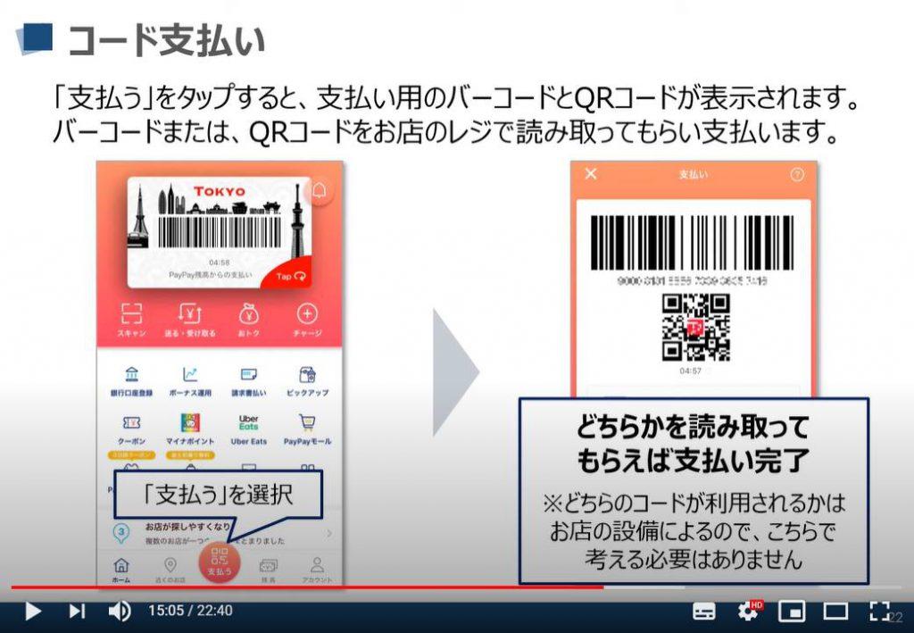 PayPay(ペイペイ)の使い方:コード支払い